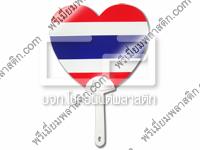 พัดลายธงชาติไทย