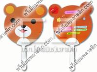 พัดหัวหมี อีซูซุ