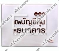 SET ตลาดหลักทรัพย์แห่งประเทศไทย