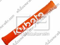 Kubota Stick-Ball