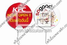 KFC-FAN