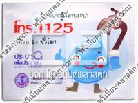 sticker see through-ประปา 1125