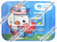 sticker see through-KTB