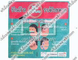 sticker see through-วัณโรค