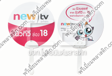NEW tv-FAN