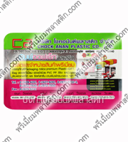 Sticker PVC