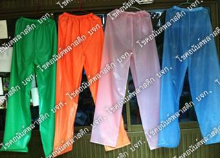 กางเกงกันน้ำ พลาสติกกันน้ำท่วม เนื้อหนา หลากสีสัน ถูก!!มาก