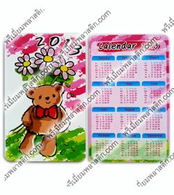 ปฏิทินพกพาHandheld Calendar-CARD