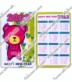calendar 2013 and Gift