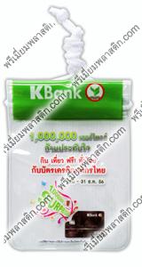 ซองกันน้ำมือถือ ธนาคารกสิกร KBank ซองพลาสติกกันน้ำ ซองมือถือกันน้ำ ซองกันน้ำมือถือและงานสกรีน กระเป๋าพลาสติกใส