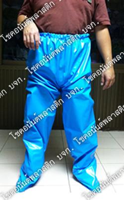 กางเกงกันน้ำพลาสติก สีฟ้า