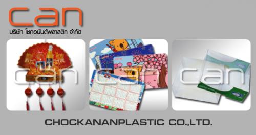 งานพิมพ์พลาสติกริจิRigid แวคคัมVACUUM โมบายโปรโมทชั่น Promotion Product