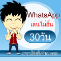โปร DTAC WhatsAPP 30 day