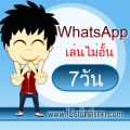 โปร DTAC WhatsAPP 7 day