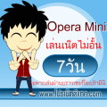 Happy Opera Mini 7 วัน