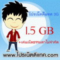 DTAC Internet 3G 399 unlimited