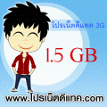DTAC Internet Volume 1.5 GB