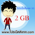 DTAC Internet Volume 2 GB