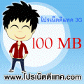 DTAC Internet Volume 100 MB