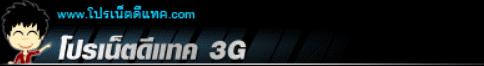 โปรเน็ตดีแทค 3G DTAC Internet