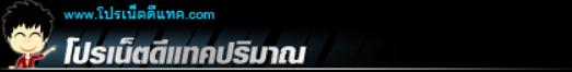 โปรเน็ตดีแทค ปริมาณ DTAC Internet Volume