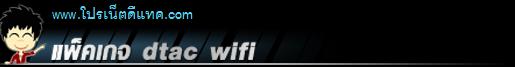 แพ็คเกจ ไวไฟ ดีแทค Package Wifi Dtac