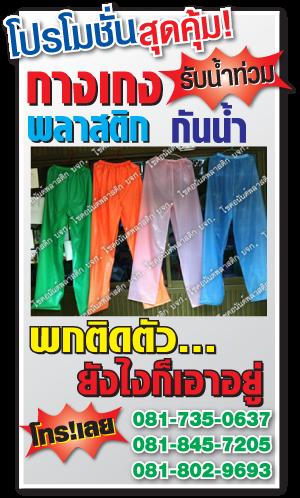 สินค้าช่วงน้ำท่วม กางเกงกันน้ำ พลาสติก ราคาถูกที่สุด