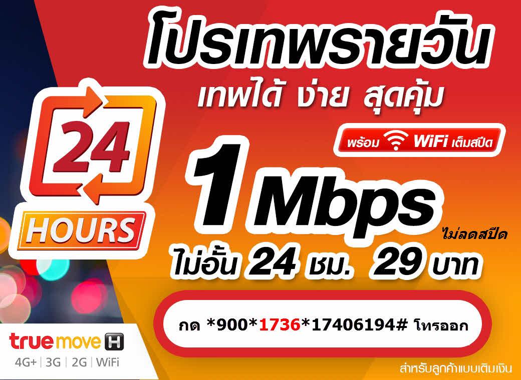 เน็ตทรูไม่อั้น 1 Mbps รายวัน