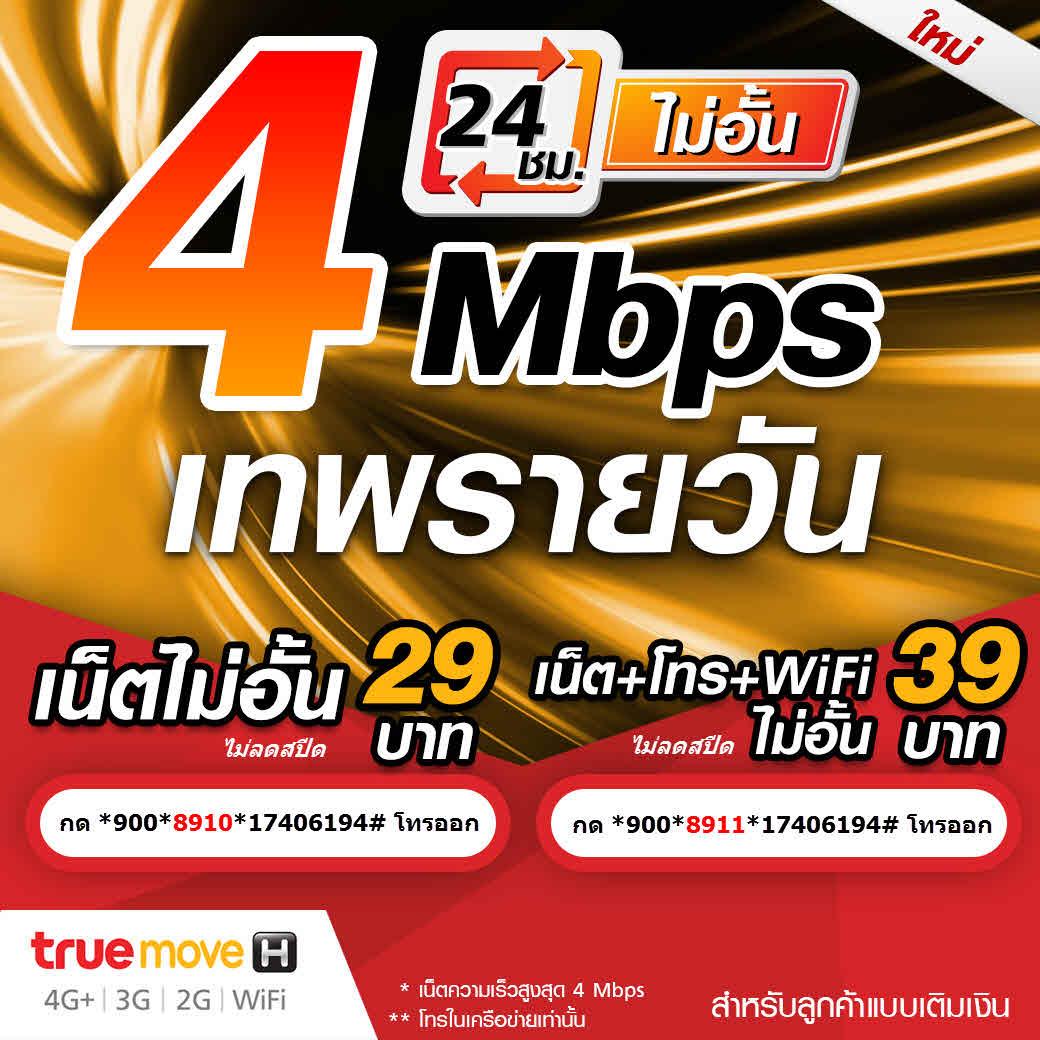 เน็ตทรูไม่อั้น 4 Mbps รายวัน