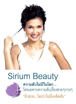 สิเรียมบิวตี้ แอนด์ สปา, กรุงเทพฯ Sirium Beauty & Spa, Bangkok
