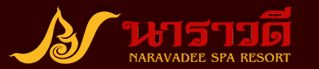 นาราวดี สปา รีสอร์ท, ปราจีนบุรี, Naravadee Spa Resort, Prachinburi