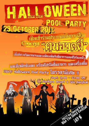 "Buritara Resort & Spa, Bangkok จัดกิจกรรมบริเวณสระว่ายน้ำ การประกวดแต่งกายผี ภายใต้คอนเซ็ปต์ ""คนอวดผี"" และกิจกรรมการแสดงโชว์จากทีม DIVI PARTY ดีเจมิกซ์เพลง พร้อมโปรโมชั่นอาหารและเครื่องดื่ม เฉพาะ Halloween Pool Party ในราคาพิเศษ"