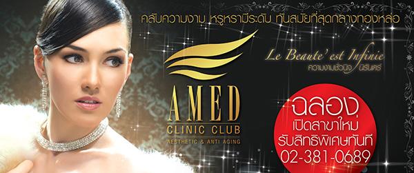 ประกาศรับสมัครพนักงานสปา: Amed Clinic (บางรัก กรุงเทพฯ)