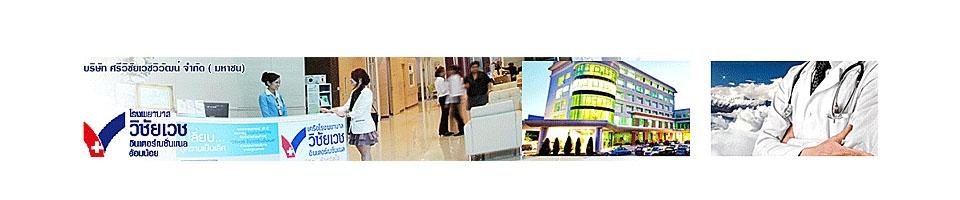 ประกาศรับสมัครพนักงานสปา: โรงพยาบาลศรีวิชัย 3 (สมุทรสาคร)