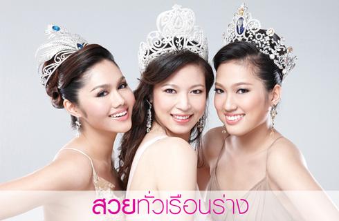 ประกาศรับสมัครพนักงานสปา: Princess Beauty and Spa ปริ๊นเซส บิวตี้ แอนด์ สปา (4 สาขา กรุงเทพฯ)