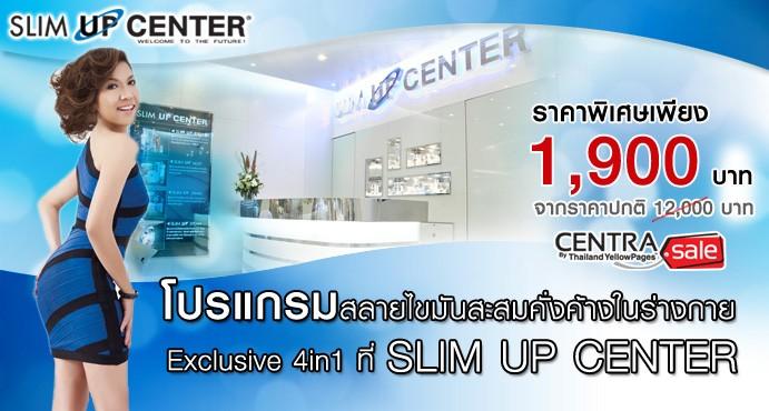 ประกาศรับสมัครพนักงานสปา: Slim Up Center (ปทุมวัน กรุงเทพฯ)