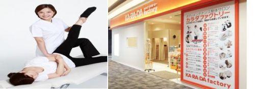 ประกาศรับสมัครพนักงานสปา: Karada Spa (สุขุมวิท กรุงเทพฯ)