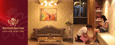 ประกาศรับสมัครพนักงานสปา: Sarinya Spa Club ศริณญา สปา คลับ (ประเวศ กรุงเทพฯ)