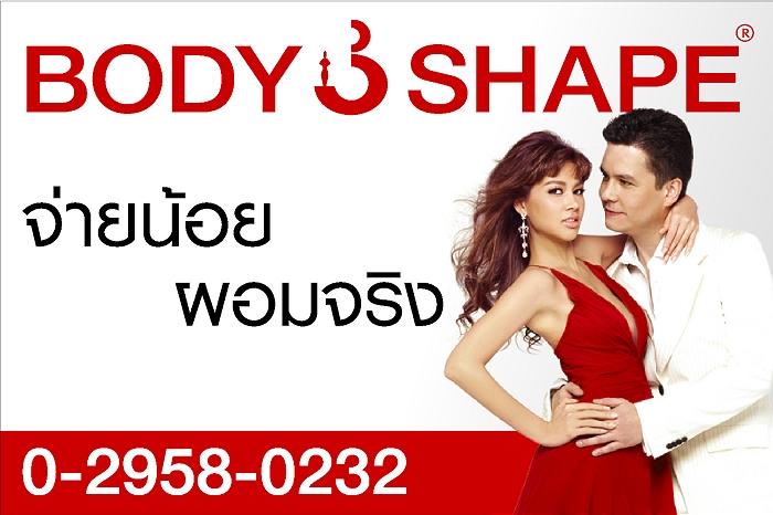 ประกาศรับสมัครพนักงานสปา: Body Shape บอดี้เชพ (กรุงเทพฯ-ปริมณฑล)
