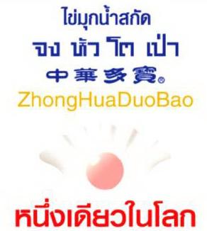 มหัศจรรย์แห่งไข่มุกน้ำสกัด จงหัวโตเป่า Zhong Hua Duo Bao