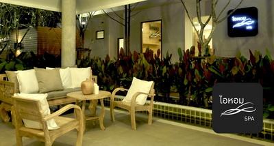 ประกาศรับสมัครพนักงานสปา: Ihom Spa ไอหอม สปา (รามอินทรา กรุงเทพฯ)