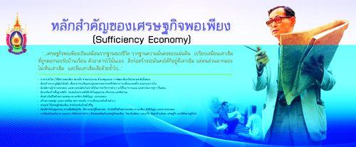 เศรษฐกิจพอเพียง ปรัชญาเศรษฐกิจพอเพียง ปรัชญาการดำรงชีวิต ของในหลวง รัชกาลที่ 9