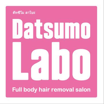 ประกาศรับสมัครพนักงานสปา: Datsumo Labo ดัทซึโม ลาโบะ (ทองหล่อ กรุงเทพฯ)