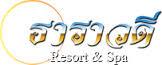 ประกาศรับสมัครพนักงานสปา: Tarawadee Resort & Spa ธาราวดี รีสอร์ท แอนด์ สปา (พัฒนาการ กรุงเทพฯ)
