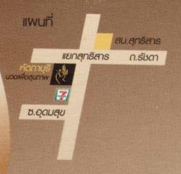 ประกาศรับสมัครพนักงานสปา: Hattaburi Thai Massage หัตถาบุรี นวดแผนไทย (รัชดา กรุงเทพฯ)