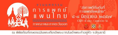 ข่าวประชาสัมพันธ์สปา: งานมหกรรมการแพทย์แผนไทย ภาคกลางและภาคตะวันออก