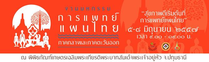 ข่าวประชาสัมพันธ์สปา: งานมหกรรมการแพทย์แผนไทย ภาคกลางและภาคตะวันออก 2557