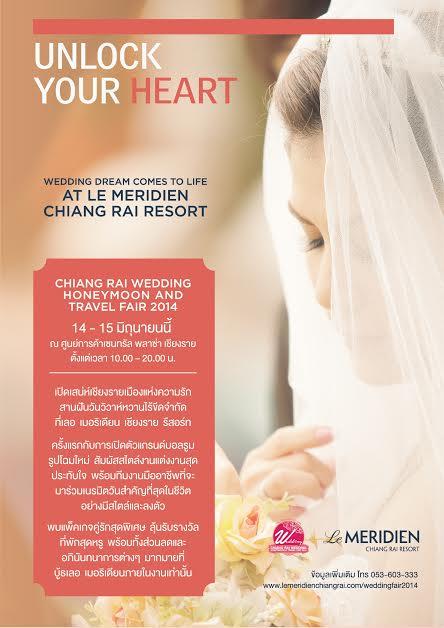 ข่าวประชาสัมพันธ์โรงแรม: สานฝันวันวิวาห์หวานไร้ขีดจำกัด กับเลอ เมอริเดียน เชียงราย รีสอร์ท (Le Meridien Chiangrai Resort)