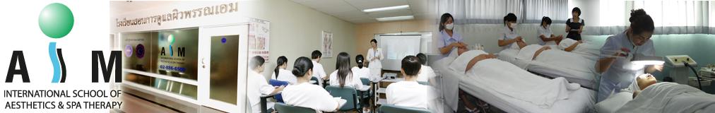 ประกาศรับสมัครพนักงานนวดสปา: โรงเรียนสอนการดูแลผิวพรรณนานาชาติ เอม (ปิ่นเกล้า กรุงเทพฯ)