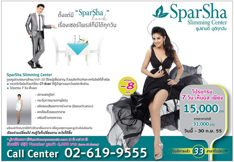 ประกาศรับสมัครพนักงานนวดลดน้ำหนัก: SparSha Slimming Center สปาชา สลิมมิ่ง เช็นเตอร์ (เซ็นทรัล จ.ชลบุรี)